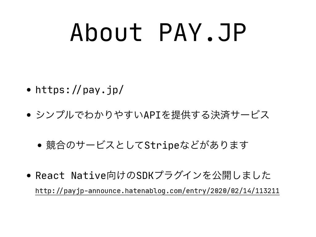 About PAY.JP • https:#//pay.jp/  • γϯϓϧͰΘ͔Γ͍͢A...