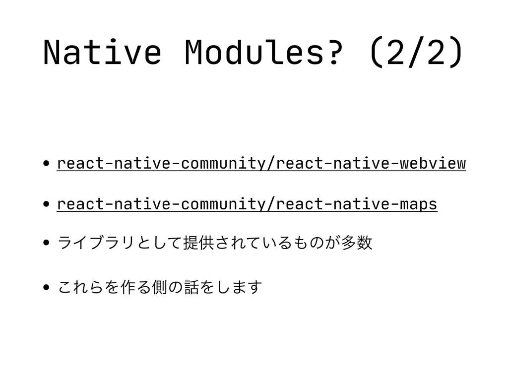 Native Modules? (2/2) • react-native-community/...