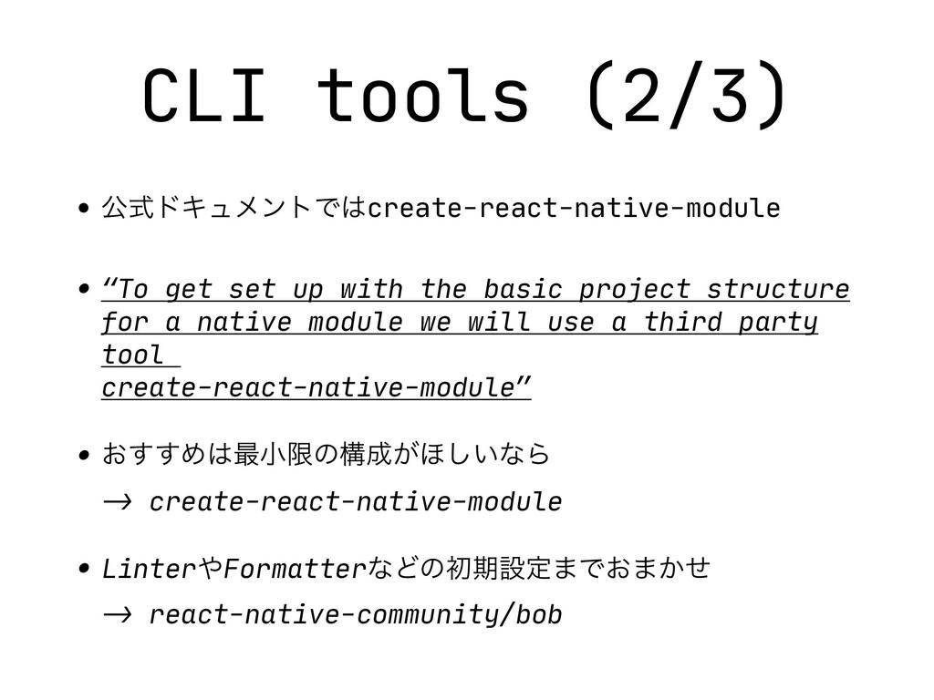 CLI tools (2/3) • ެࣜυΩϡϝϯτͰcreate-react-native...