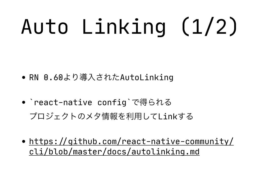 Auto Linking (1/2) • RN 0.60ΑΓಋೖ͞ΕͨAutoLinking ...