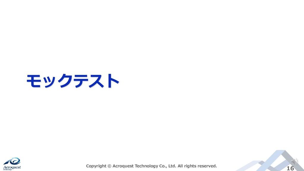 モックテスト Copyright © Acroquest Technology Co., Lt...
