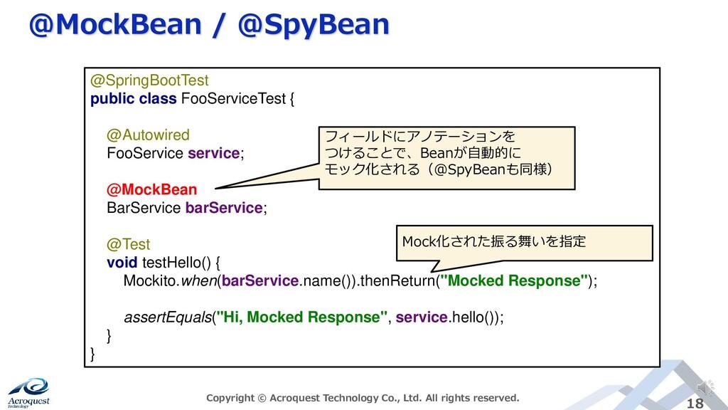@MockBean / @SpyBean Copyright © Acroquest Tech...