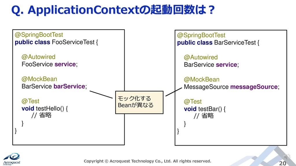 Q. ApplicationContextの起動回数は? Copyright © Acroqu...
