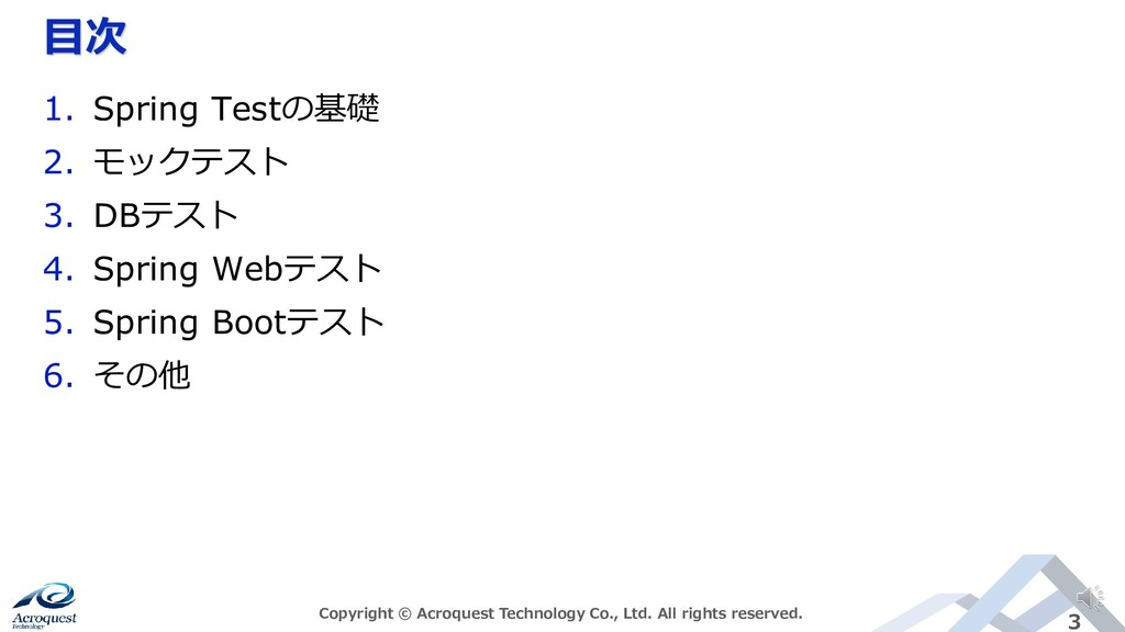 目次 Copyright © Acroquest Technology Co., Ltd. A...