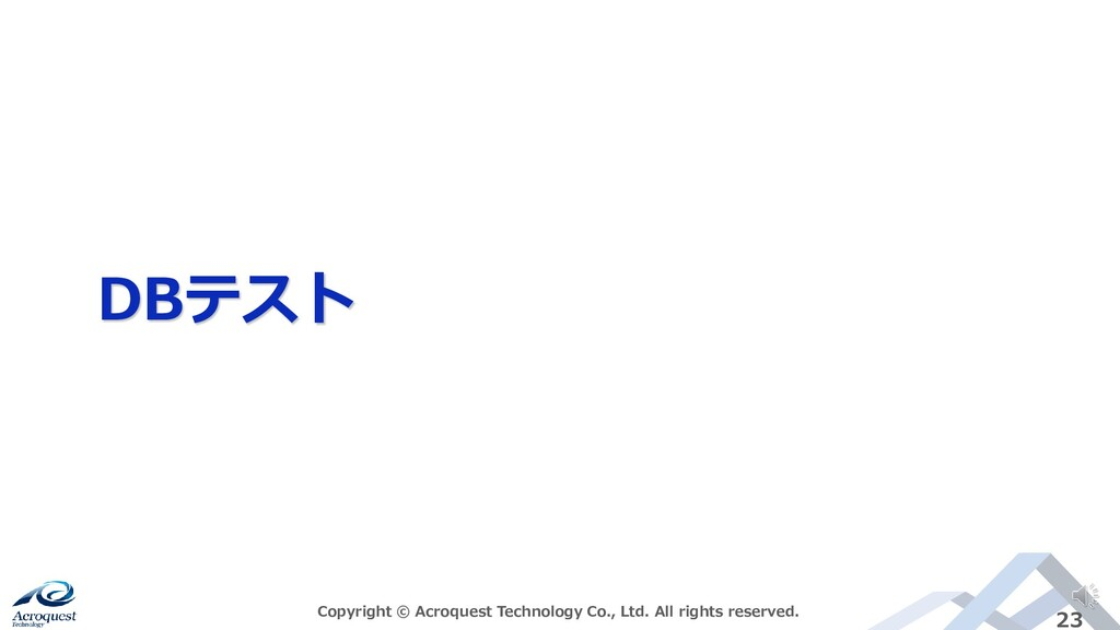 DBテスト Copyright © Acroquest Technology Co., Ltd...