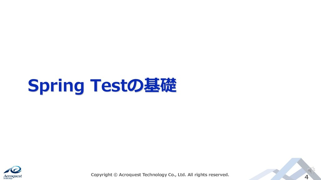 Spring Testの基礎 Copyright © Acroquest Technology...