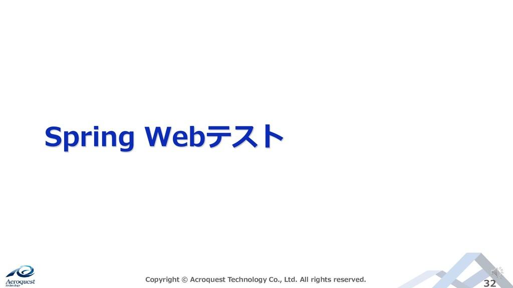 Spring Webテスト Copyright © Acroquest Technology ...