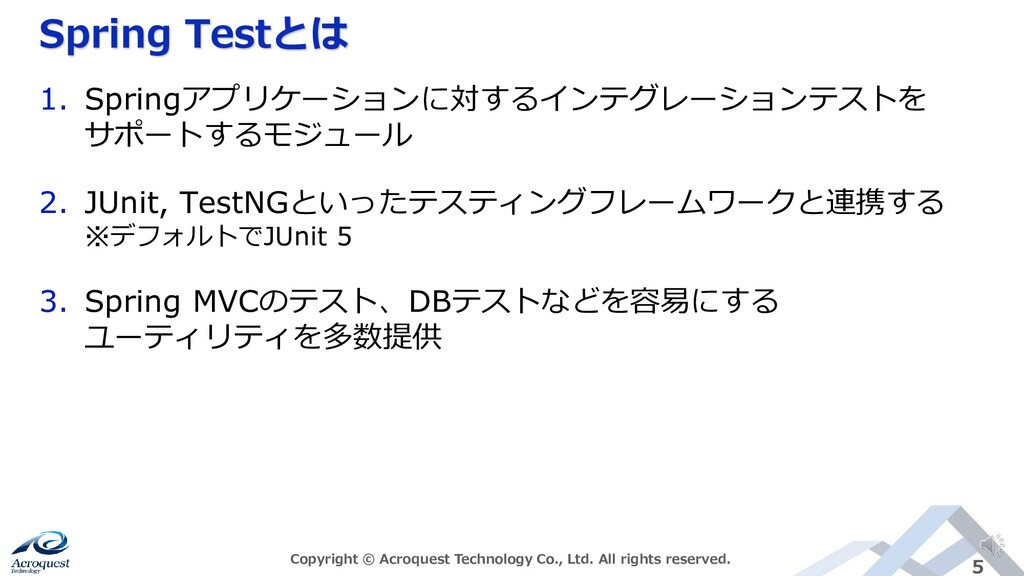 Spring Testとは Copyright © Acroquest Technology ...
