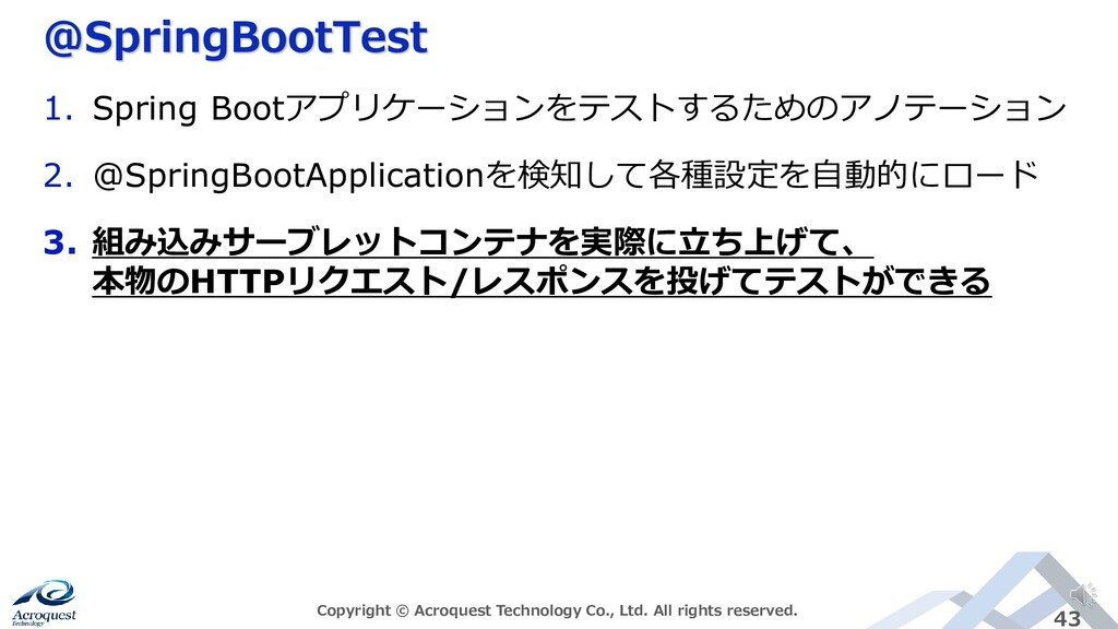 @SpringBootTest Copyright © Acroquest Technolog...
