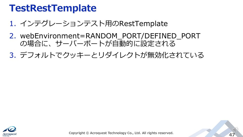 TestRestTemplate Copyright © Acroquest Technolo...