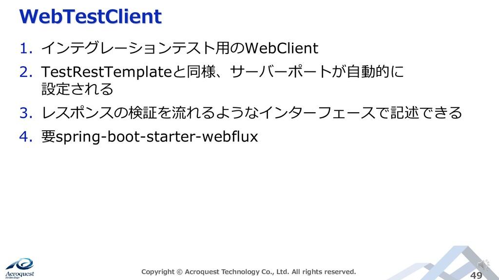 WebTestClient Copyright © Acroquest Technology ...