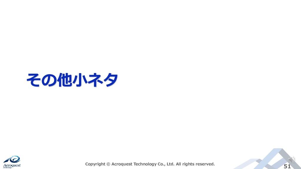 その他小ネタ Copyright © Acroquest Technology Co., Lt...