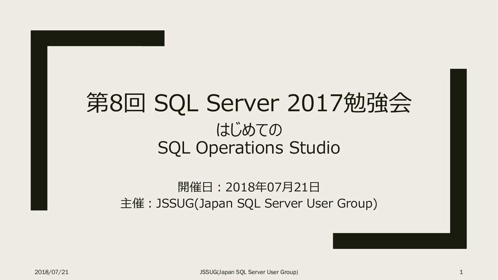 第8回 SQL Server 2017勉強会 はじめての SQL Operations Stu...