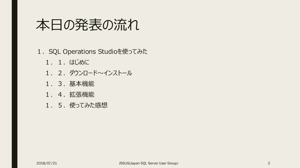 本日の発表の流れ 1.SQL Operations Studioを使ってみた 1.1.はじめに...