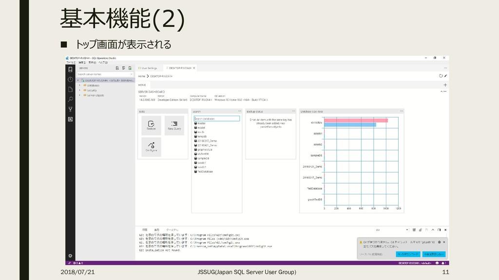基本機能(2) ◼ トップ画面が表示される 2018/07/21 JSSUG(Japan SQ...