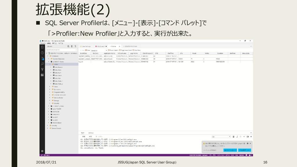拡張機能(2) ◼ SQL Server Profilerは、[メニュー]-[表示]-[コマン...