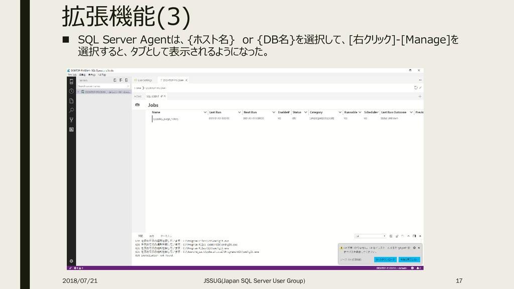 拡張機能(3) 2018/07/21 JSSUG(Japan SQL Server User ...