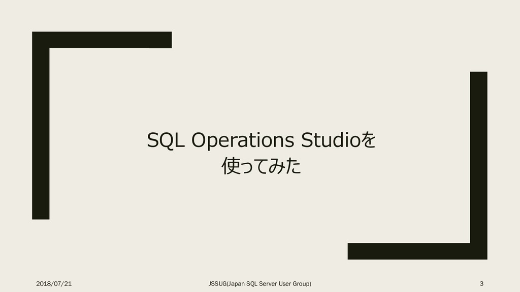 SQL Operations Studioを 使ってみた 2018/07/21 JSSUG(J...