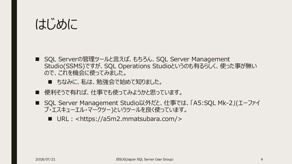はじめに ◼ SQL Serverの管理ツールと言えば、もちろん、SQL Server Man...