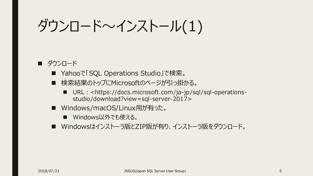 ダウンロード~インストール(1) ◼ ダウンロード ◼ Yahooで「SQL Operatio...