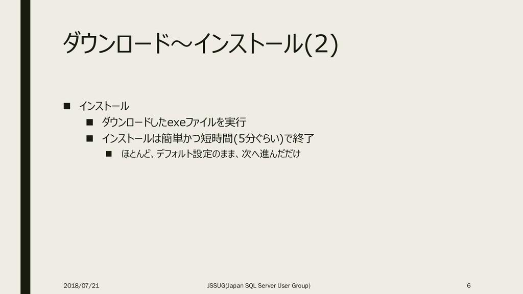 ダウンロード~インストール(2) ◼ インストール ◼ ダウンロードしたexeファイルを実行 ...