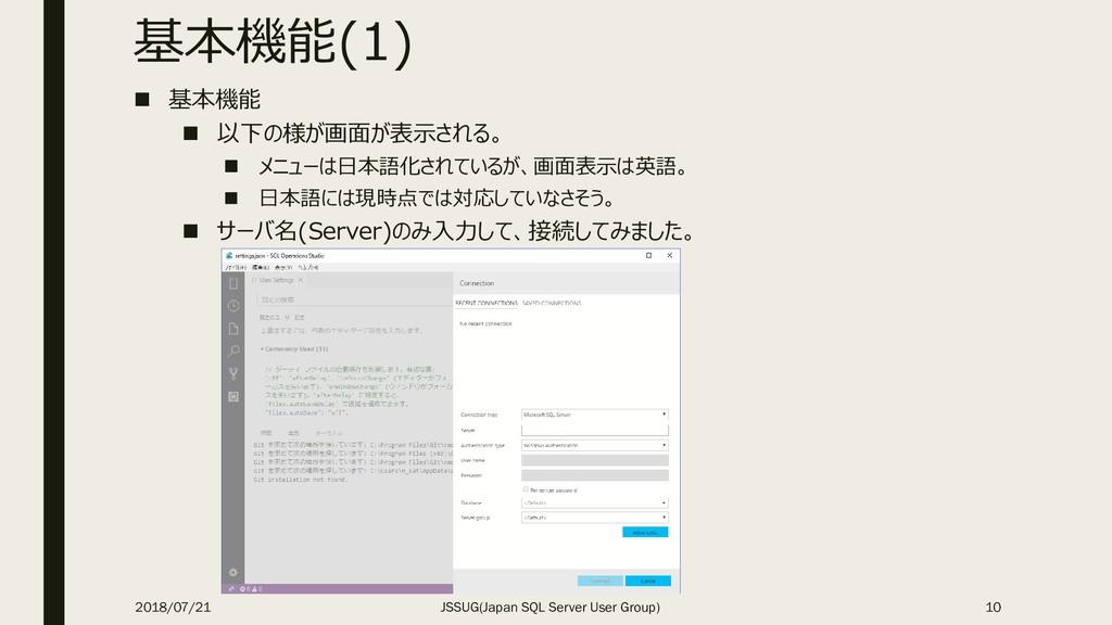 基本機能(1) ◼ 基本機能 ◼ 以下の様が画面が表示される。 ◼ メニューは日本語化されてい...