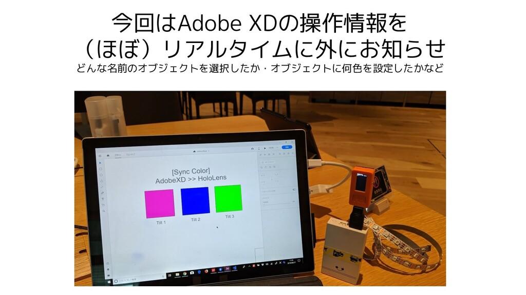 今回はAdobe XDの操作情報を (ほぼ)リアルタイムに外にお知らせ どんな名前のオブジェク...