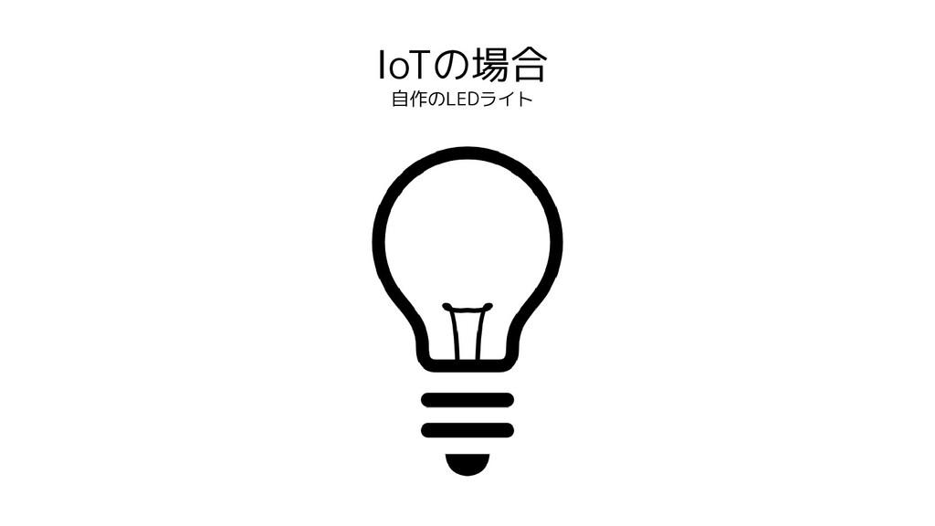 IoTの場合 自作のLEDライト