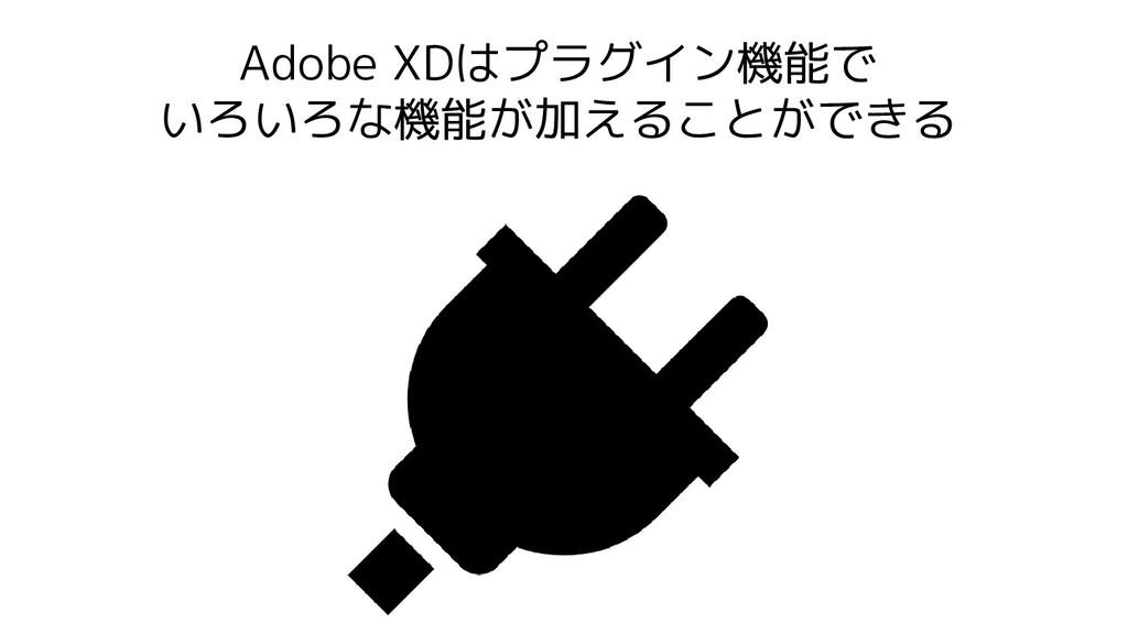 Adobe XDはプラグイン機能で いろいろな機能が加えることができる