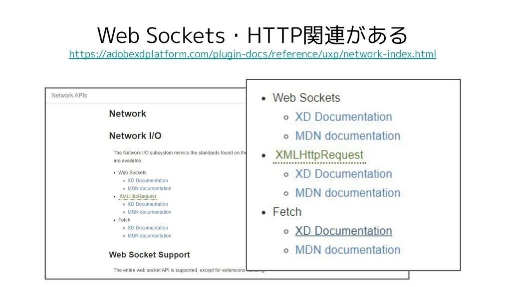 Web Sockets・HTTP関連がある https://adobexdplatform.c...