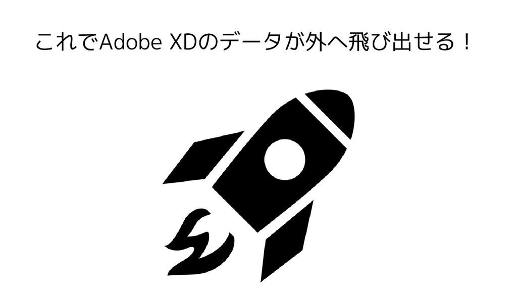 これでAdobe XDのデータが外へ飛び出せる!