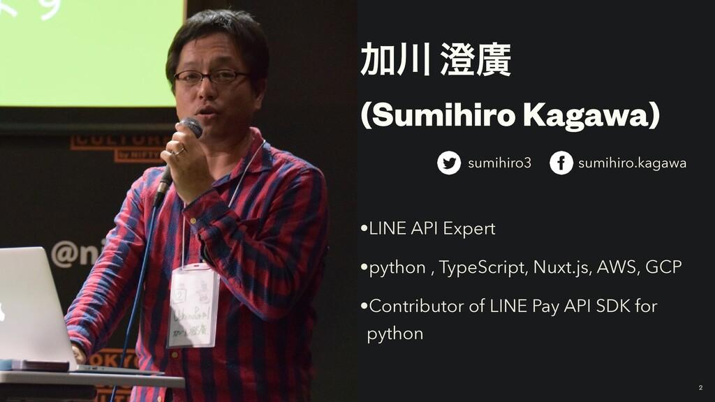 Ճ ኍ (Sumihiro Kagawa) •LINE API Expert •pytho...