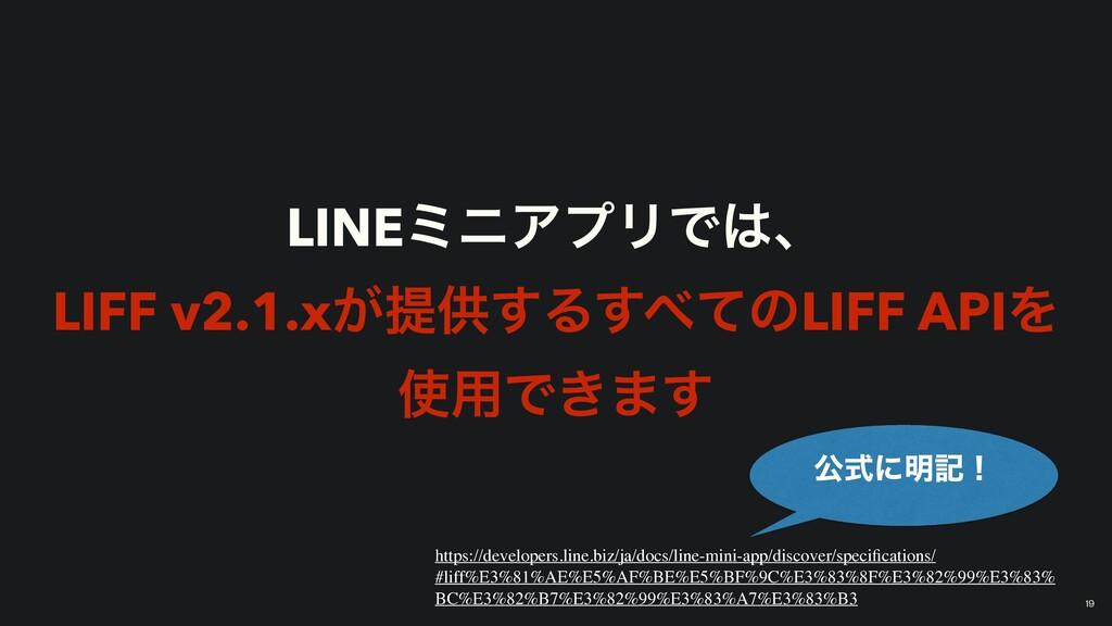 LINEϛχΞϓϦͰɺ LIFF v2.1.x͕ఏڙ͢Δͯ͢ͷLIFF APIΛ ༻Ͱ͖...