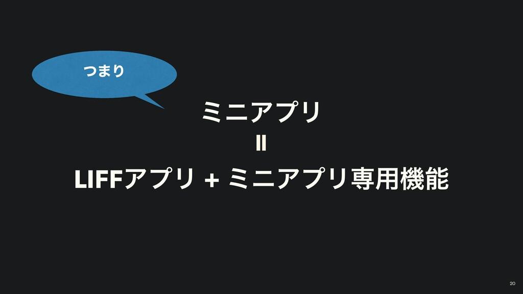 ϛχΞϓϦ LIFFΞϓϦ + ϛχΞϓϦઐ༻ػ ͭ·Γ = 20