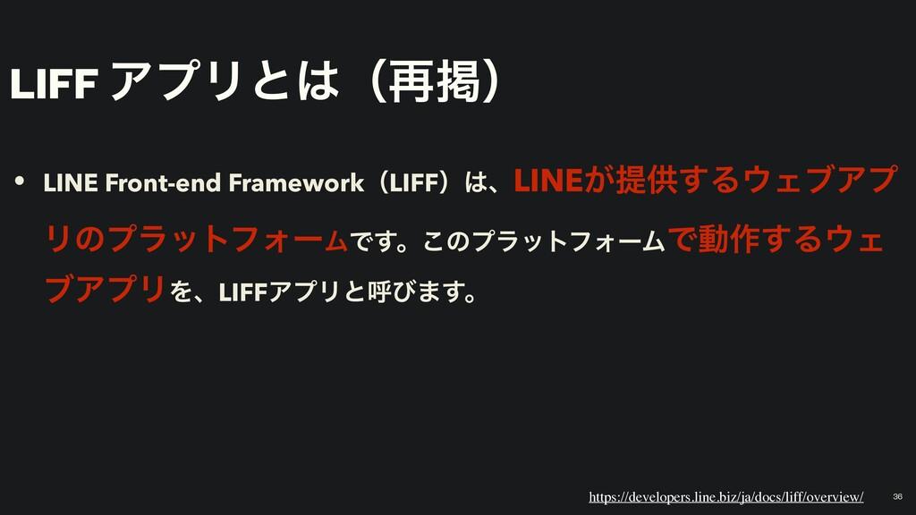 LIFF ΞϓϦͱʢ࠶ܝʣ • LINE Front-end FrameworkʢLIFFʣ...