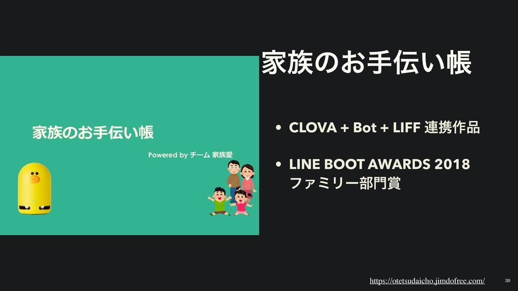 家族のお⼿伝い帳 Powered by チーム 家族愛 Ոͷ͓ख͍ா • CLOVA + ...