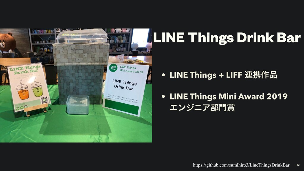 LINE Things Drink Bar • LINE Things + LIFF ࿈ܞ࡞...