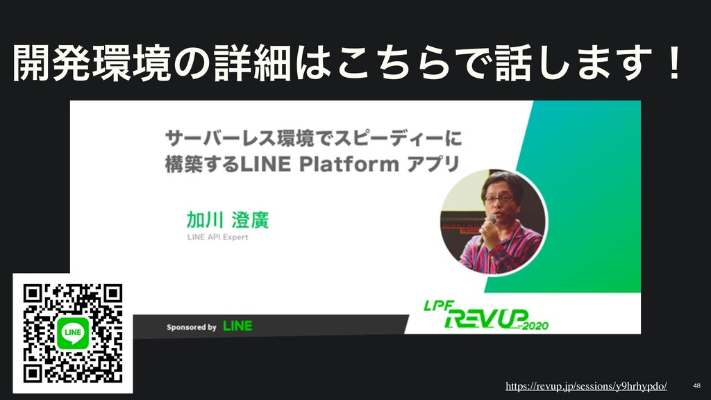 ։ൃڥͷৄࡉͪ͜ΒͰ͠·͢ʂ https://revup.jp/sessions/y9h...
