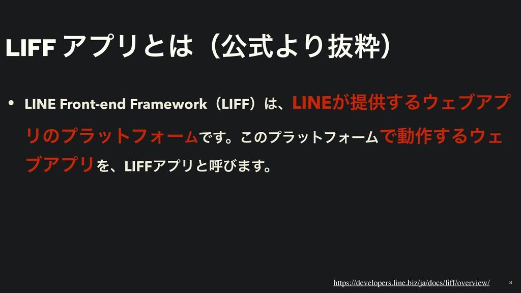 LIFF ΞϓϦͱʢެࣜΑΓൈਮʣ • LINE Front-end FrameworkʢL...