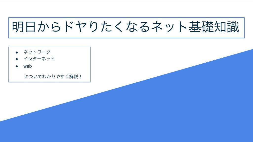 ໌͔ΒυϠΓͨ͘ͳΔωοτجૅࣝ ● ωοτϫʔΫ ● Πϯλʔωοτ ● web ʹ͍ͭ...