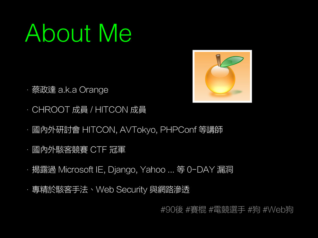 About Me • 蔡政達 a.k.a Orange • CHROOT 成員 / HITCO...