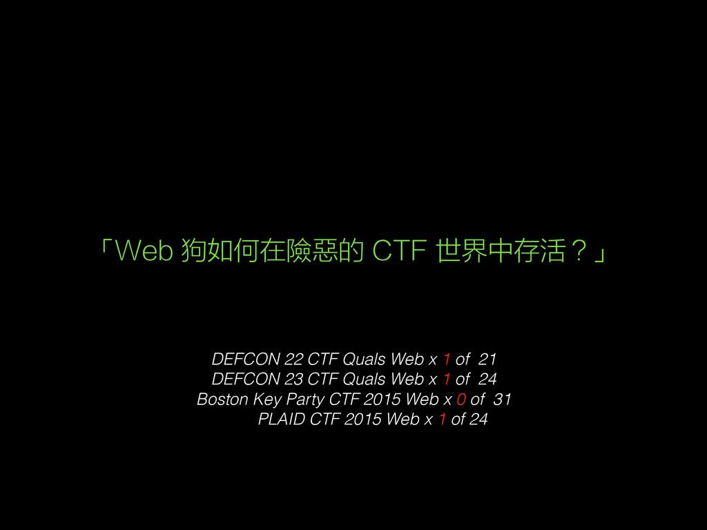 DEFCON 22 CTF Quals Web x 1 of 21 DEFCON 23 CTF...