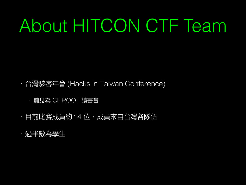 About HITCON CTF Team • 台灣駭客年會 (Hacks in Taiwan...