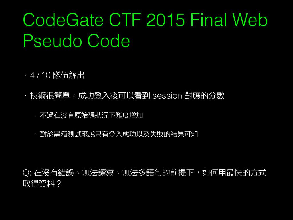 CodeGate CTF 2015 Final Web Pseudo Code • 4 / 1...
