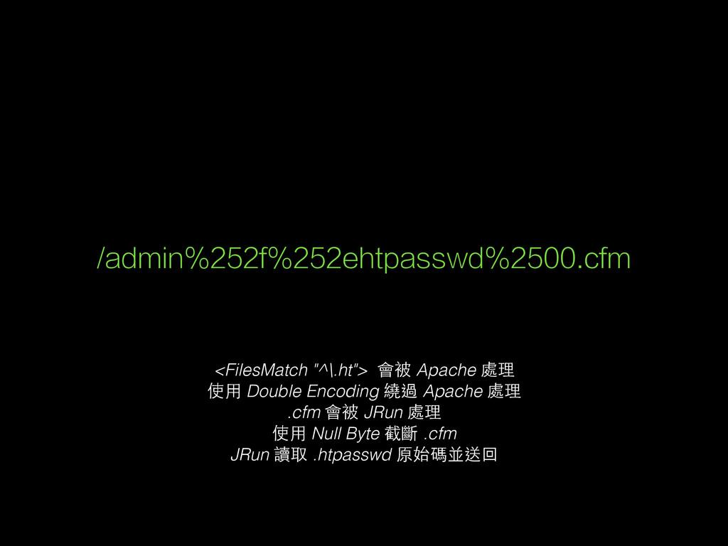 """<FilesMatch """"^\.ht""""> 會被 Apache 處理 使⽤用 Double En..."""
