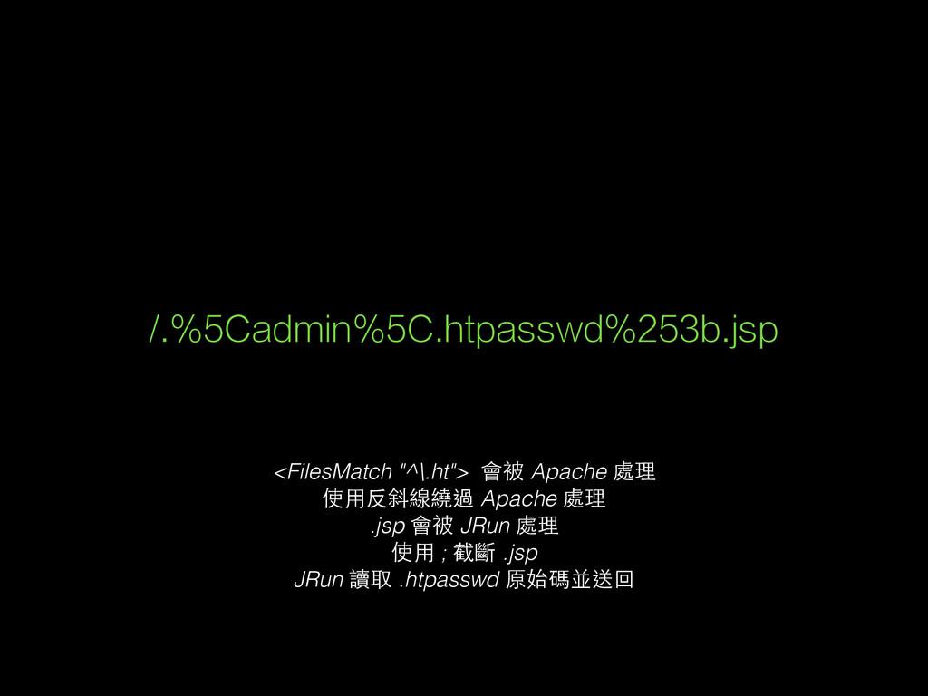 """/.%5Cadmin%5C.htpasswd%253b.jsp <FilesMatch """"^\..."""