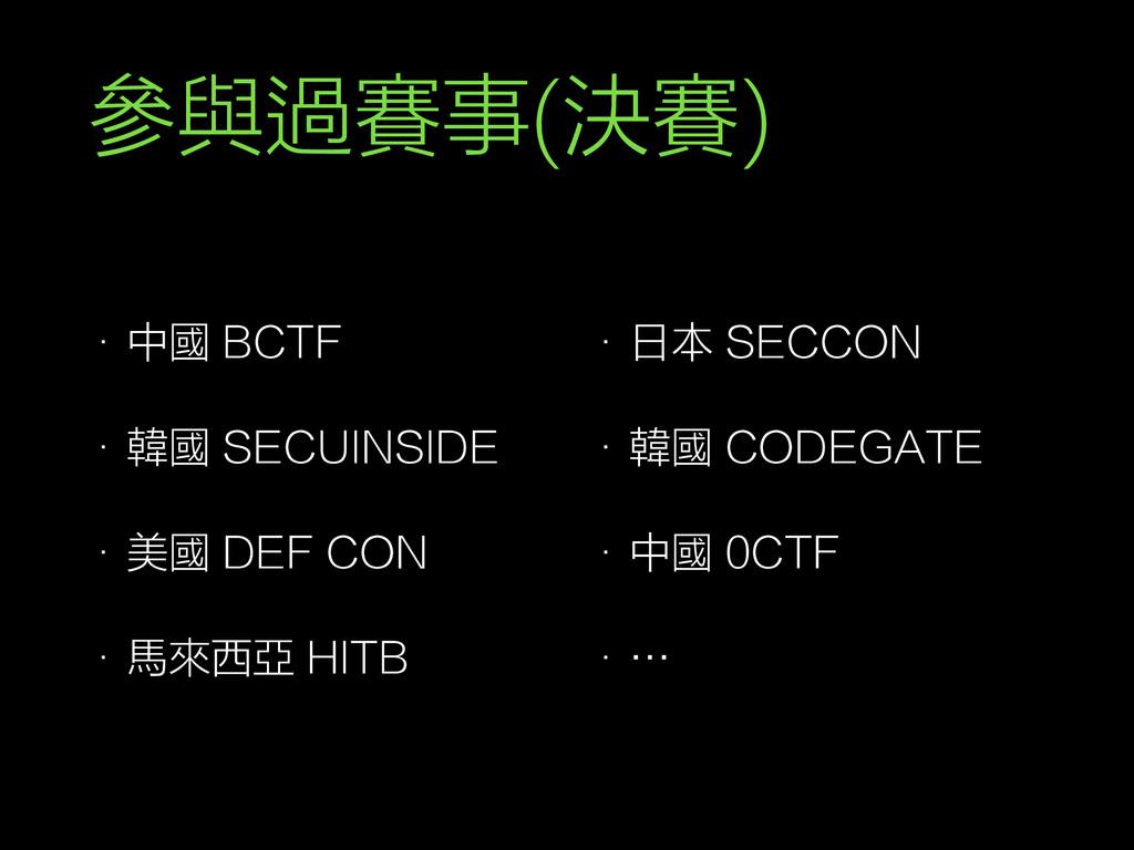參與過賽事(決賽) • 中國 BCTF • 韓國 SECUINSIDE • 美國 DEF CO...