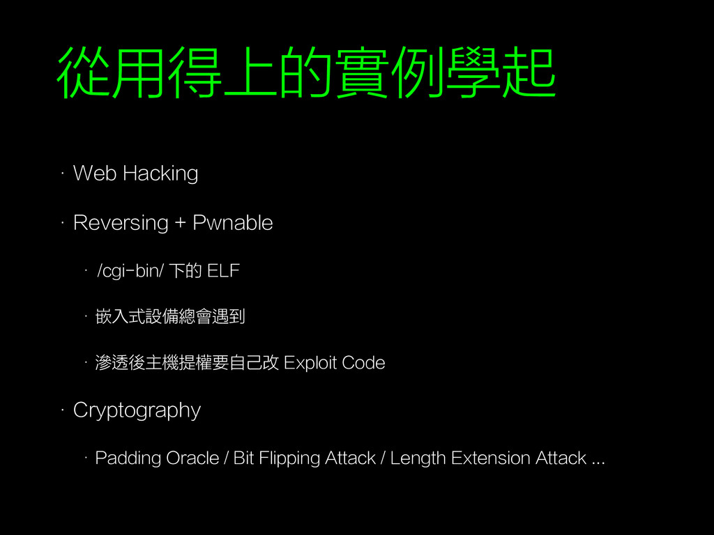 從用得上的實例學起 • Web Hacking • Reversing + Pwnable •...