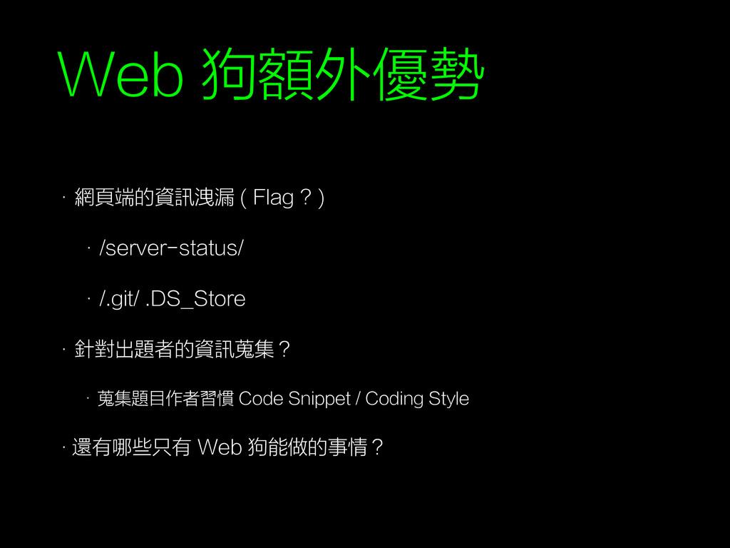 Web 狗額外優勢 • 網頁端的資訊洩漏 ( Flag ? ) • /server-statu...
