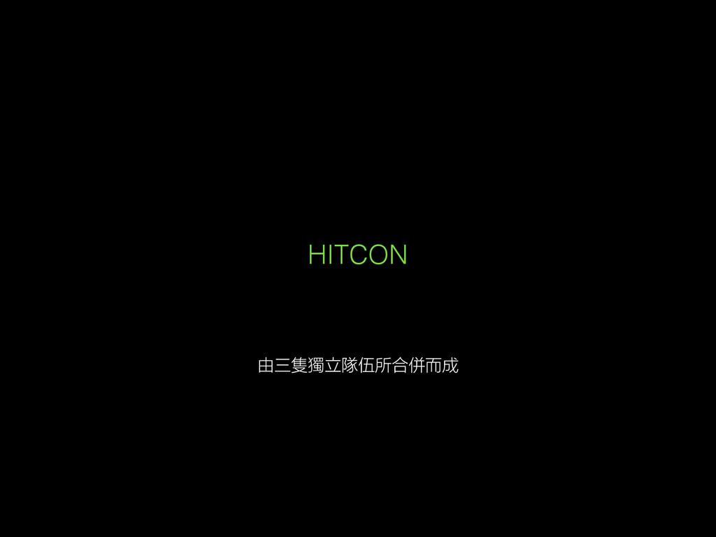 由三隻獨立隊伍所合併而成 HITCON